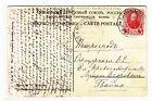 "RUSSIA 1916 RARE TPO CANCEL ""MOSCOW-RAMENSKOE"" NO TPO NUMBER"