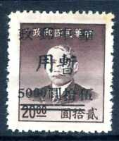 Central China 1949 Liberated Hankow SC $50/$20 Thick Line on SYS Mint D82