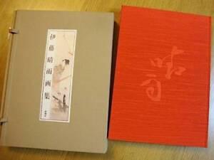 Japonés Libro - Por Seiu Ito (Autora) - 315 Limitado Art Book #2