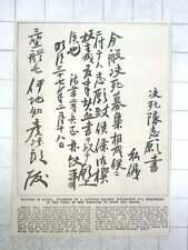 1904 Written In Blood, Japanese Sailors Application, Fight Till Death