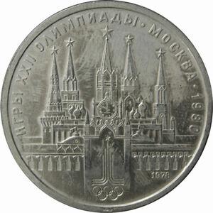 1 RUBLE COIN USSR MOSCOW KREMLIN, 1980 SUMMER OLYMPICS, MOSCOW CCCP COIN