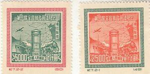 CHINA 1950. First All China Postal Conference, Pekin, MNH NG