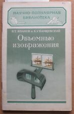 Russian Book Stereo Photo View Camera USSR Soviet Photography Reference Movie ol