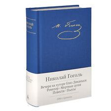 Н.Гоголь Полное собрание сочинений/The Complete Works of Nikolai Gogol/Mini Book