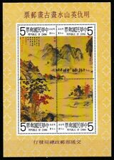 China Roc Taiwan 1980 Sc# 2216e Imperf Mlh on back Top Margin