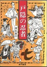 Togakure no Ninja  Masaaki Hatsumi Ninjutsu Ninpo Rare Japanese Book