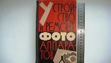 """1964 RUSSIAN USSR PHOTO BOOK """"THE DEVICE AND REPAIR OF CAMERAS"""""""