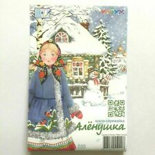 5.71 in ALENOUSHKA Paper Doll Russian Traditional Folk Costumes