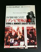 George A Romero's Saga of the Dead Japan Ultimate Zombie Movie Guide Book Used