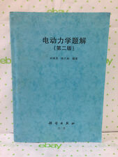 Solved Problems in Electrodynamics  Lin Xuanying & Zhang Zhixiang 2005