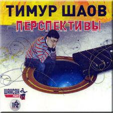 PERSPEKTIVY - TIMUR SHAOV RUSSIAN BARD BRAND NEW CD 2013