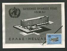 Greece MK 1966 ONU Nazioni Unite maximum carta carte MAXIMUM CARD MC cm c9287