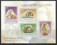 REP. OF CHINA TAIWAN 1998 ANCIENT CHINESE JADE SOUVENIR SHEET OF 4 STAMPS MINT