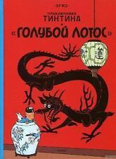 Tintin in Russian: The Blue Lotus / Goluboj Lotos by M Niznik, A Vinokurova...