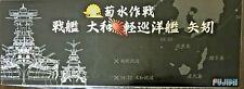 "1/700 Operation ""TEN-GO"" IJN YAMATO Final Version & IJN Yahagi - Fujimi SPOT-53"