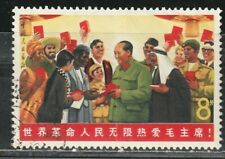 1967 China stamps, Mao 8f used SG 2371