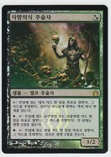 ***1x FOIL Korean Deathrite Shaman*** MTG Return to Ravnica -Kid Icarus-