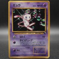 Mew Glossy CD Promo 1998 Pokemon card Japanese Nintendo Super Rare