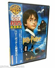 Harry Potter and the Philosopher's Stone DVD Japanese English Version