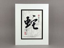 Korean Art Print Calligraphy Matted # Snake, Harmony