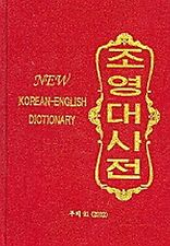 NEW KOREAN-ENGLISH DICTIONARY from North Korea 280,000 Entries dprk kdvr corea