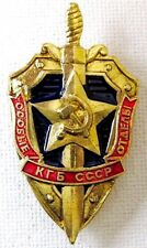 Special KGB Departments USSR Soviet Russian Secret Police Metal Badge