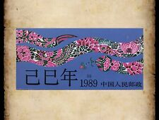 China PRC 1989 Year of the Snake Booklet MNH Complete T133 SB16 Scott 2193a