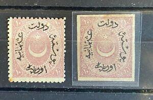 Turkey Ottoman 1875 Star & Crescent Duloz Postage Stamp Essay Proof Isfila #87