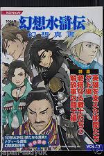 JAPAN Genso Suikoden Gensou Shinsho 15 Konami fan book OOP
