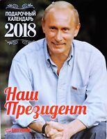 Wall calendar President Russia Vladimir Putin original new perfect gift 2018