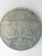 RUSSIA MONEY SOVIET COIN  5 RUBLE IMPERIAL GREAT LENINGRAD ORDER MEDAL SILVER