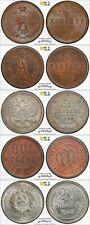 PCGS MS-62/58/UNC/UNC/UNC RUSSIA USSR 1/2-10-20 KOPEKS 1885 1893 1903 1925 1925