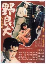 STRAY DOG Movie POSTER 11x17 Japanese