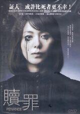 Penance 2 DVD Koizumi Kyoko Ikewaki Chizuru Koike Eiko Aoi Yu NEW R3 Eng Sub