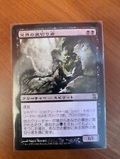 Nether Traitor ~ NM ~ Japanese ~ Time Spiral ~ MTG ~ Magic