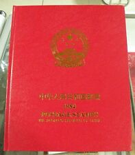 China Stamp 1984 Yearly Stamp Album Whole Year 19 sets of Stamps + 3 S/S MNH