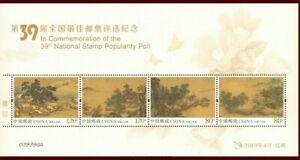 China 2019 year(2018-20)39th Best Popularity Poll souvenir sheet
