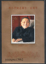 China 2004-17 Centenary Birth Comrade Deng Xiaoping S/S 鄧小平