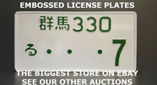 Japan Japanese JDM License Plate Embossed Alu 33x16,5 cm Ready Number Text 330 7