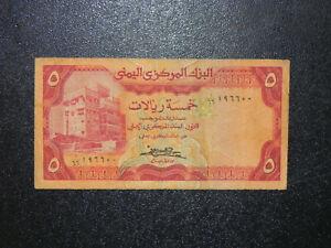 Yemen 5 Rials Banknote 1983 P-17b Dhahr al Dahab Circulated JCcug ax152
