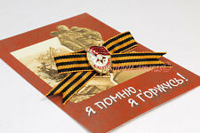 St. Georges Ribbon Order of Red Banner Official Pin Badge Moscow Mint 9 MAY WWII