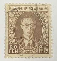 1934 Manchukuo China Stamp #52, President Pu Yi 20 FEN