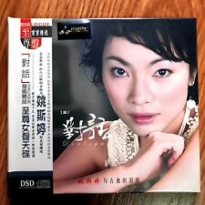 Yao Siting 姚斯婷 Dialogue 對話 8 與吉他的故事 With Guitar DSD CD 妙音唱片 Audiophile Vocal