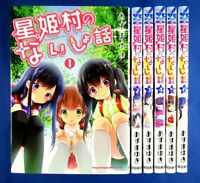 Hoshihimemura no Naishobanashi 1-6 Comic Complete set /Japanese Manga Book Japan