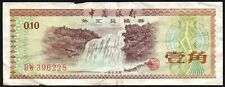 China 10 Fen Foreign Exchange Certificate Banknote * BW 396228 * gF * P-FX1 *