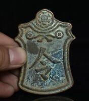7.5CM Ancien jeton de commande «令» du palais de la dynastie en bronze chinois