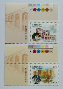1995 Taiwan Centennial National University Hospital Stamps 台湾台大医院一百周年纪念邮票(Lot C)