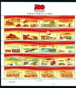 CHINA 2021-16 100th of Communist Party of China stamps S/S 共產黨成立百年