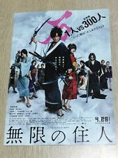 Blade of the Immortal 2017/04 Takuya Kimura Movie Flyer Mini Poster Chirashi 1 !