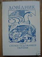 Dictionary of the members of Union of Ukrainian artist Soviet reference painting